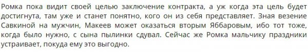 Роман Макеев пришел на проект только ради денег