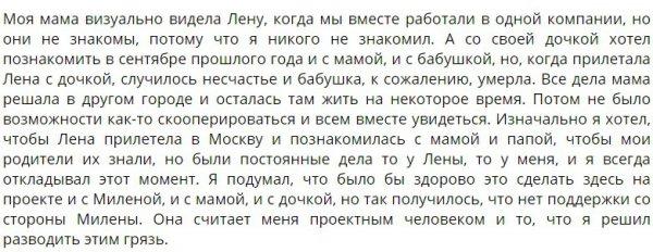 Алексей Безус хочет позвать на проект родителей