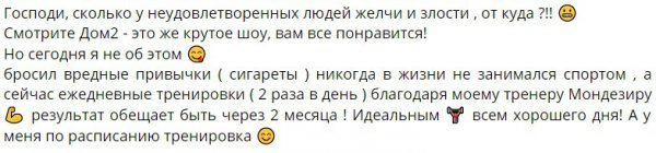 Илья Яббаров решил изменить свою жизнь