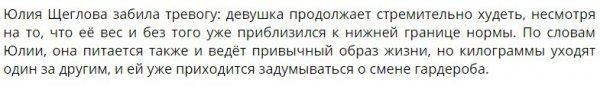 Юлия Щеглова продолжает стремительно худеть