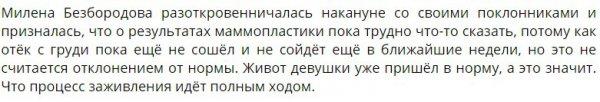 Милена Безбородова жалуется на проблемы после операции
