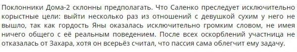 Яна Шафеева готова познакомиться с новыми родителями