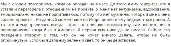 Анна Брянская потеряла интерес к проекту