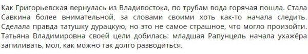 Алена Савкина поняла свою печальную ситуацию