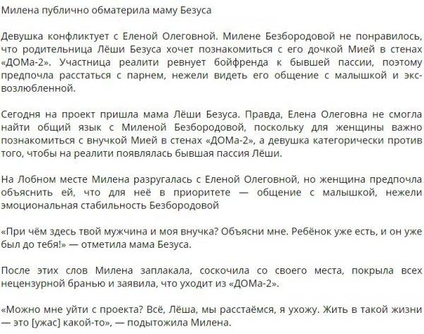 Милена Безбородова покрыла матом маму Алексея Безуса