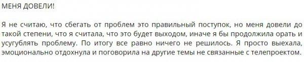 Милена Безбородова оправдывается за свой побег