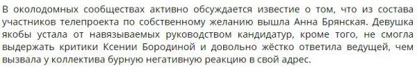 Анна Брянская не выдержала проектного давления