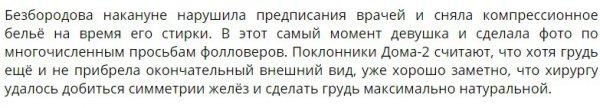 Милена Безбородова плевала на советы врачей