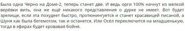Александра Черно нашла свое место на проекте