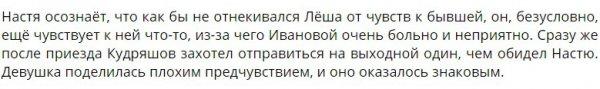 Анастасия Иванова попала в сложную ситуацию