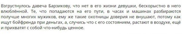 Иван Барзиков потерял последнюю надежду