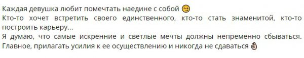 Анастасия Балинская советует никогда не сдаваться