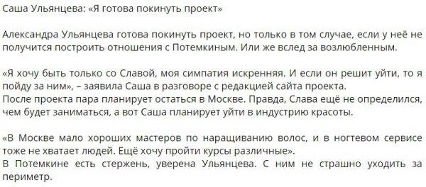 Александра Ульянцева готова покинуть проект