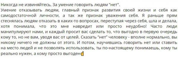 Ксения Бородина советую учиться отказывать людям