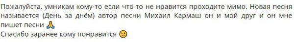 Илья Яббаров родил очередную песню