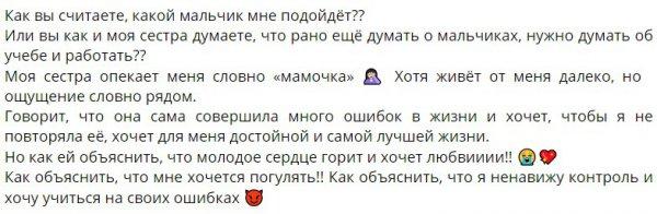 Татьяна Щербакова мечтает о большой и светлой любви
