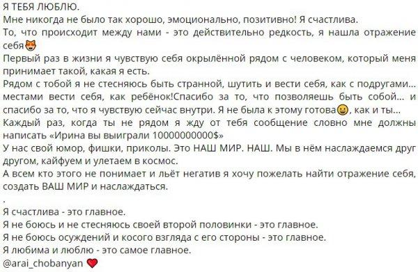 Ирина Пинчук признается в любви к Араю Чобаняну