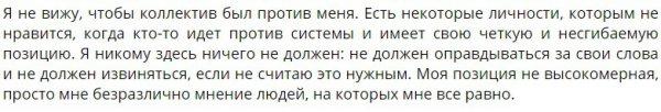 Захар Саленко заметил что настроен против него