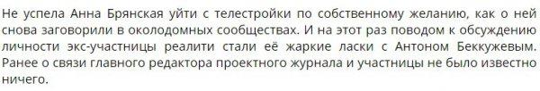 Антона Беккужева и Анну Брянскую спалили на поцелуе