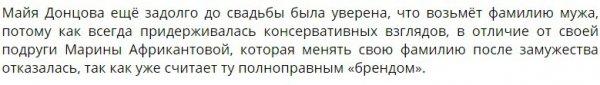 Майя Донцова может пожалеть о смене фамилии