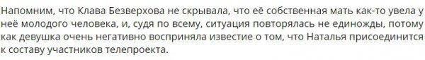 Наталья Кордюкова ушла с проекта к дочери