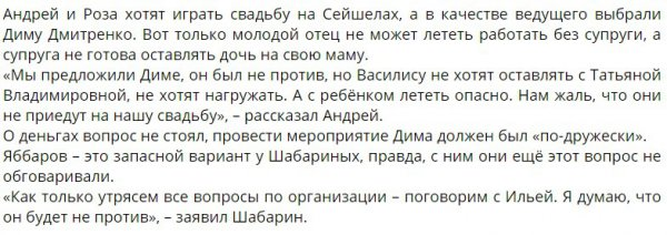 Яббаров станет ведущим на свадьбе Шабариных
