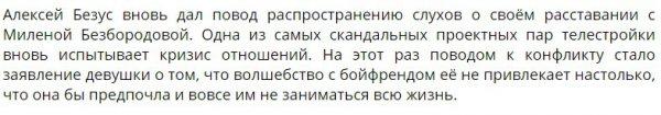 Алексей Безус вновь расстался с Миленой