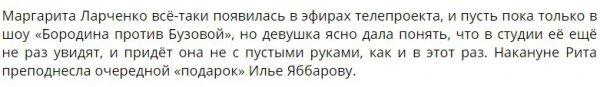 Илья Яббаров пострадал из-за Маргариты Ларченко