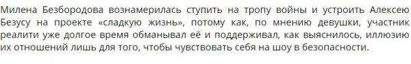 Милена Безбородова готовит месть Алексею Безусу