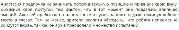 Анастасия Балинская вновь изменила Алексею Кудряшову