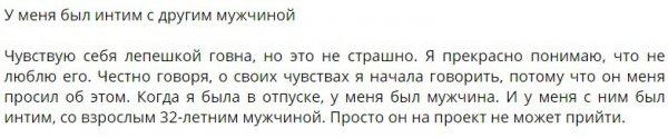Анастасия Балинская призналась в очередной измене