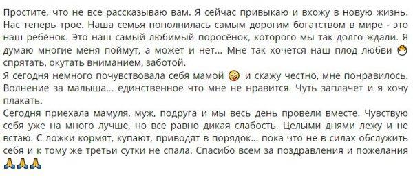 Александра Кузина наконец стала матерью