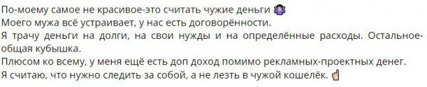Александра Черно недовольна когда считают её финансы
