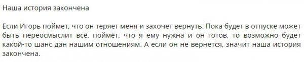 Юлия Щеглова готова предоставить ещё один шанс