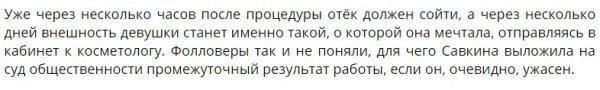 Алёна Савкина испортила свое лицо большими губищами
