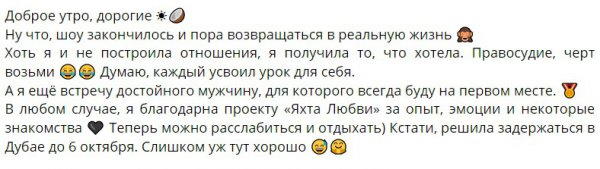 Алеся Семеренко покинула Яхту Любви