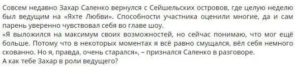 Захар Саленко поведал о работе ведущего