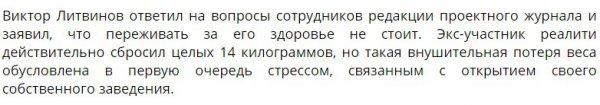 Виктор Литвинов сбросил целых 14 килограммов