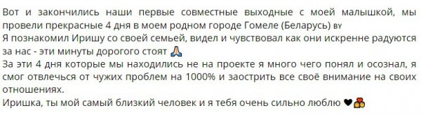 Дмитрий Чайков познакомил Пингвинову с новой семьей