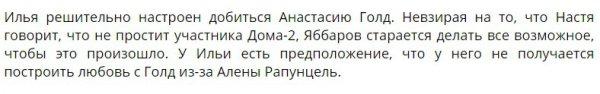 Анастасия Голд переживает за Илью Яббарова
