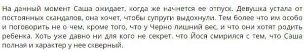 Александра Черно передумала отправлять мужа на работу