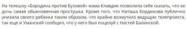 Клаву Безверхову унизила родная мать