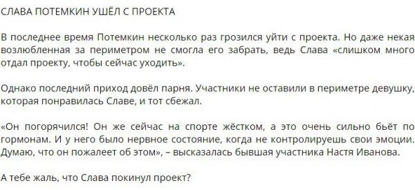 Вячеслав Потемкин ушел с проекта