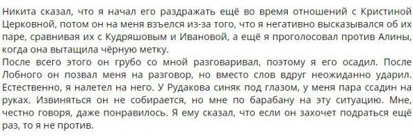 Никита Уманский хочет вновь подраться с Никитой Рудаковым