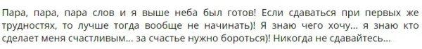 Роман Макеев готов идти до последнего