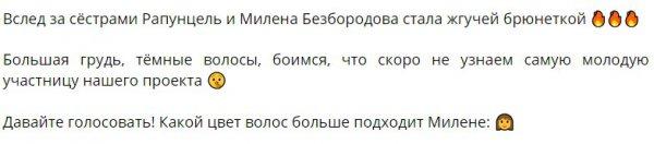 Новости журнала Дом-2 за 13 октября 2019