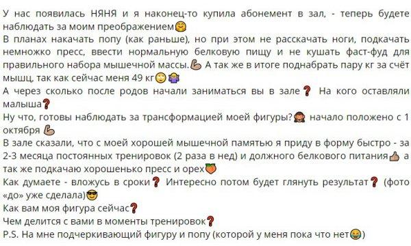 Богдана Кварацхелия рассказала о планах на свое тело