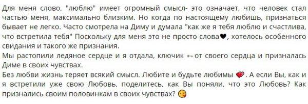 Ирина Пингвинова призналась в любви к Дмитрию Чайкову