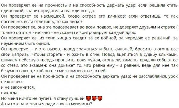 Анастасия Балинская готова менять ради своего ухажера