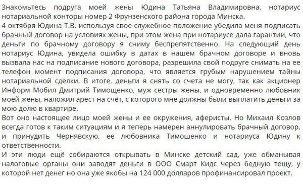 Михаил Козлов рассказал про обмен со стороны его жены